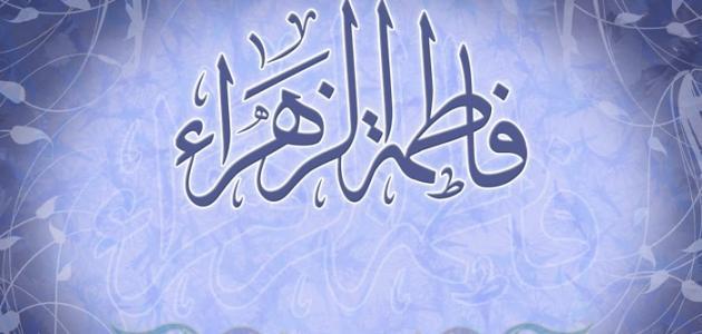 Doa Fatimah Az-Zahra ketika mengalami masalah keluarga