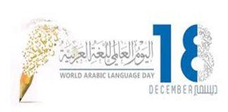 hari bahasa arab sedunia