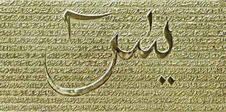 jantung Al-Qur'an