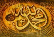 pengasuhan nabi muhammad