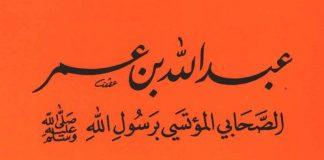Abdullah bin Umar bin Khattab