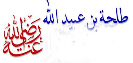 Thalhah bin Ubaidillah