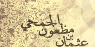 Usman bin Madz'un