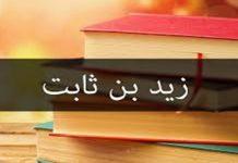 Zaid bin Tsabit