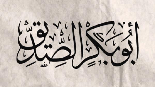 Abu Bakar al-Shiddiq