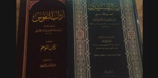 mengantarkan Imam al-Ghazali menjadi sufi