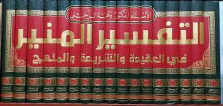 Tafsir al-Munir