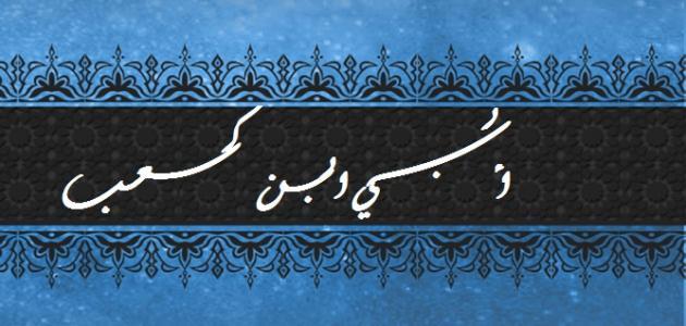 Ubay bin Kaab