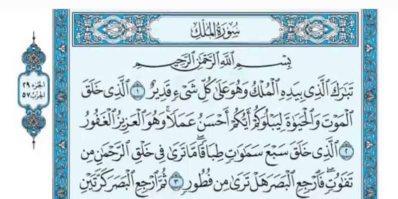 membaca surah al-mulk