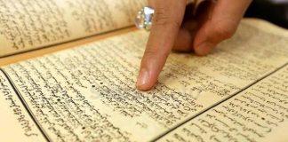 metode akselerasi baca kitab kuning