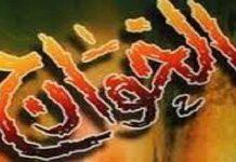 pecahan dari kaum Khawarij