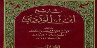 Ibnu al-Wardi