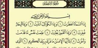 Surah Al-Infithar