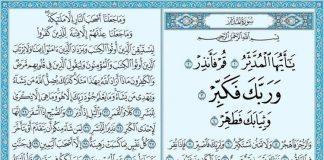 Surah Al-Muaddatstsir