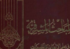 fakhruddin