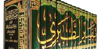 imam al-thabari