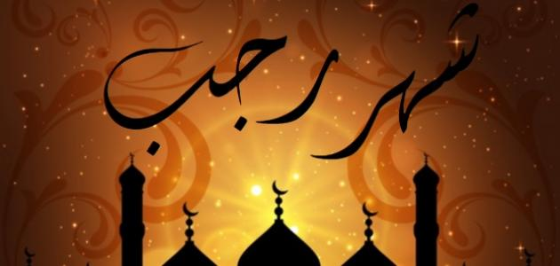 seremonial bulan Rajab