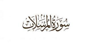surah al-mursalat