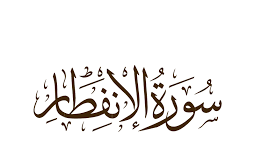 Al-Infithar : 10-19