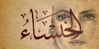 Al-Khansa
