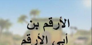 Arqam bin Abi al-Arqam