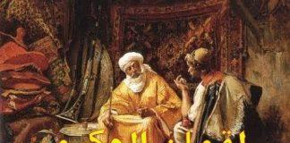 Luqman al-Hakim