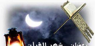Mengapa ramadan disebut sebagai bulan Al-Qur'an