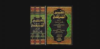 Abu Al-Laits As-Samarqandi