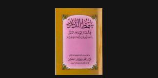 Kitab Maulid Simthud Duror