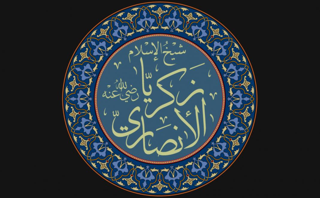 Syair Munajat Syaikh Zakariyya al-Anshari