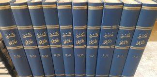 Tafsir al-Maraghi