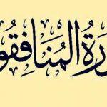 al-munafiqun