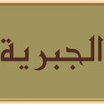 jabariyah