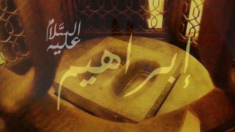 rumah tangga Nabi Ibrahim
