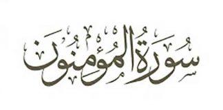 surah al-mukminun