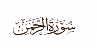 surah al-rahman
