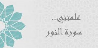 surah an-nur