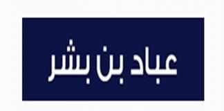 Abbad bin Bisyr