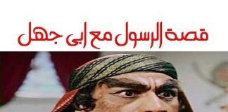 Abu Jahal yang hendak mencelakai Nabi Muhammad