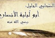 Abu Lubabah