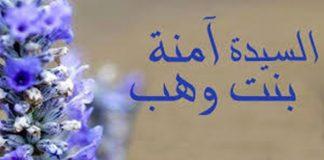 sayyidah aminah