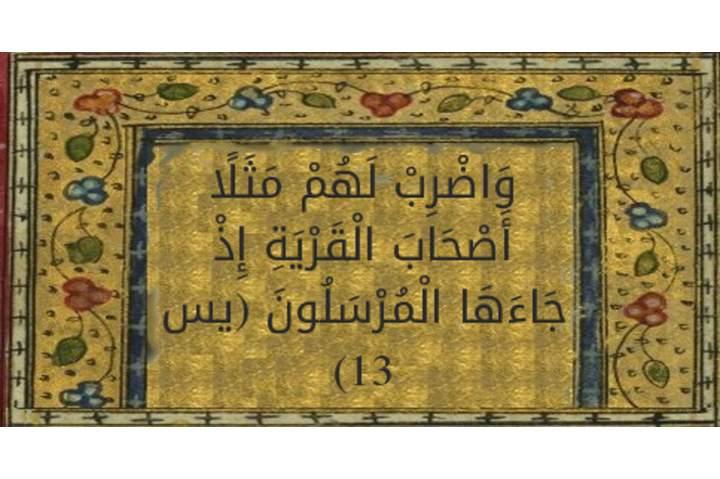 Ashabul Qaryah