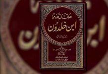 epistemologi Ibnu Khaldun