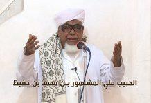 Kakak Habib Umar Habib Ali Al-Masyhur