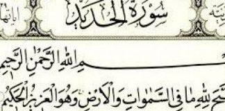 Surat al-Hadid