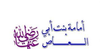 Umamah binti Abu al-Ash