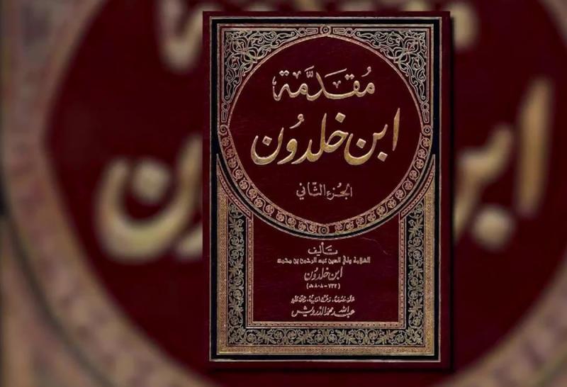 al-Muqaddimah karya Ibnu Khaldun