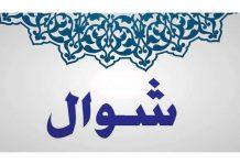 Senin-Kamis di bulan Syawal