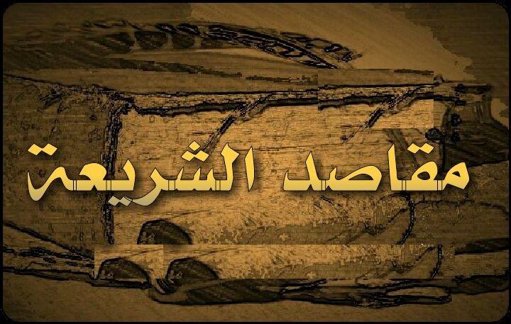 Apa Itu Maqashid Syariah