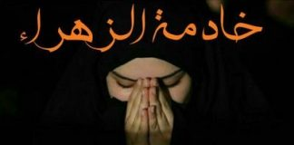 Fiddhah An-Nabawiyah